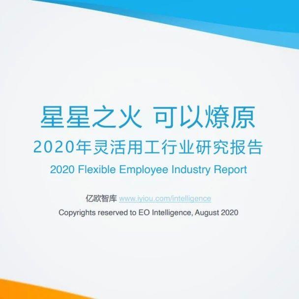 2020年灵活用工行业研究报告