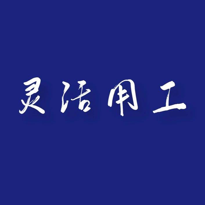 北京发布支持多渠道灵活就业实施办法