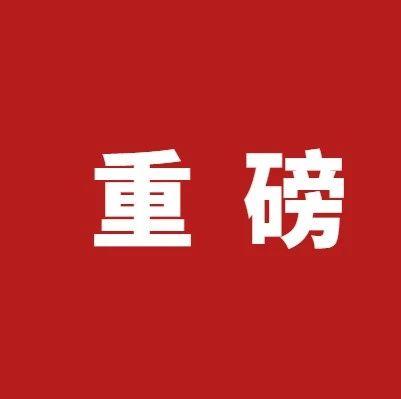 中国首个共享经济国际标准获批立项