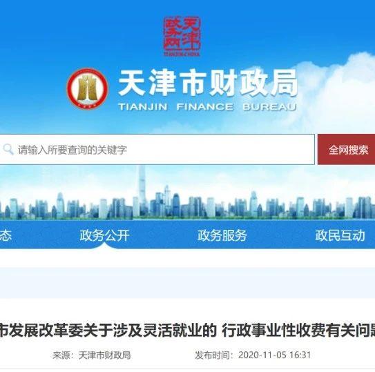 支持多渠道灵活就业!天津市免征这项行政事业性收费