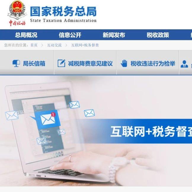 """税务总局上线""""互联网 税务督查""""平台"""