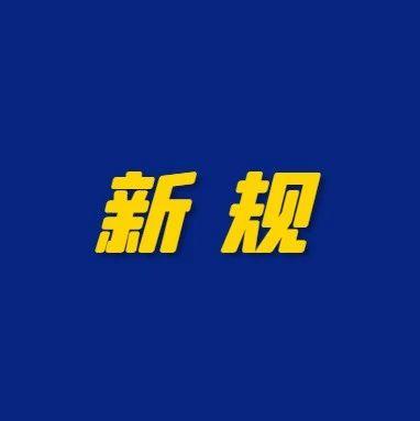 先行先试!海南省发布《产业园区管理暂行办法》