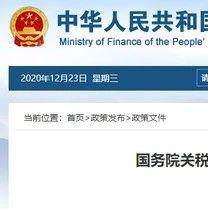 国务院发布2021年关税调整方案