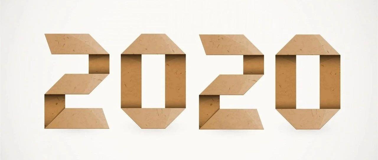 2020税务政策十大新闻 | 电子专票呼啸而至!