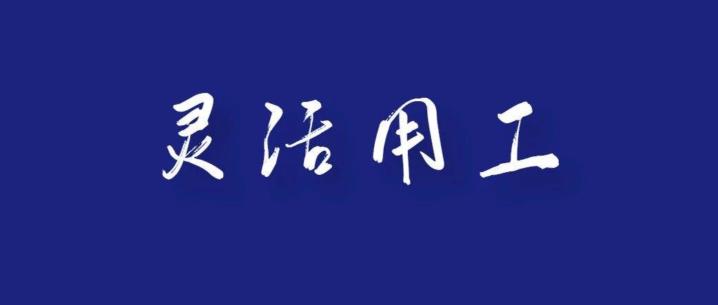 支持灵活就业!湖北省发布18条措施