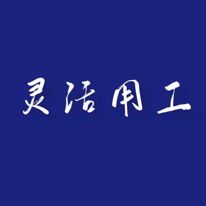 鼓励用工模式创新!广东省发布16条措施支持多渠道灵活就业
