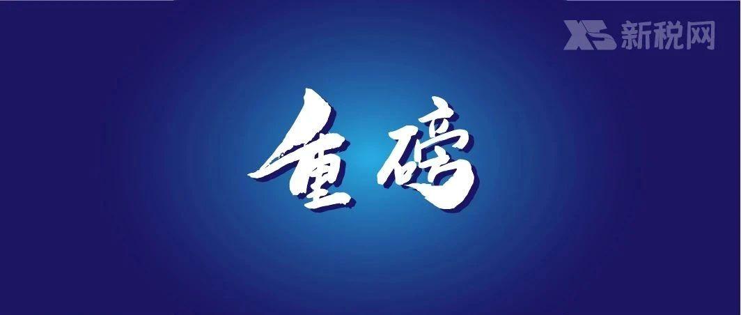 深圳市发布灵活就业人员缴存使用住房公积金管理暂行规定(征求意见稿)