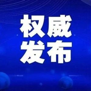 单个项目最高奖励1000万元!澄迈县发布招商引资奖励实施办法(试行)
